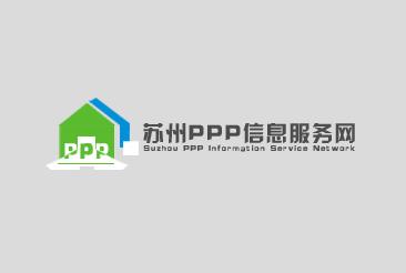 PPP信息服务网